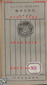 保险业概论-王云五主编-百科小丛书-民国上海商务印书馆刊本(复印本)