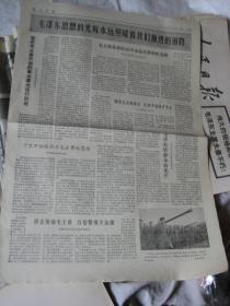 旧报纸 .  解放军报 1976年9月14日