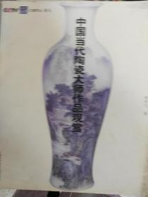 (正版现货1~)China奇人: 中国当代陶瓷大师作品观赏9787543937413