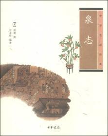 泉志(中华生活经典)(一版一印)