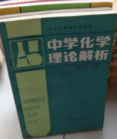 中学化学理论解析:T1