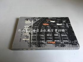 上海轶事(自然旧)