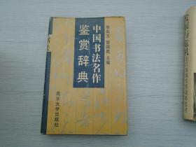 中国书法名作鉴赏辞典(大32开精装1本,原版正版老书。详见书影)