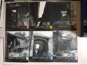 京城名人故居与轶事  风景(1、2、3、6、7、8)六本合售
