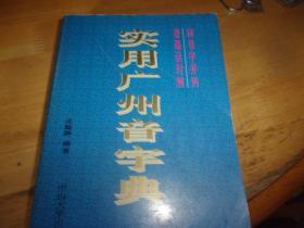 实用广州音字典--1版1印