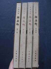 中国书法 颜真卿  第一到四册 八开精装本 配原装函套 文物出版社1981到1983年陆续出版 全部一版一印