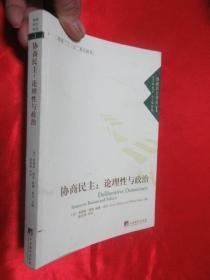 协商民主:论理性与政治 (协商民主译丛)      【小16开】