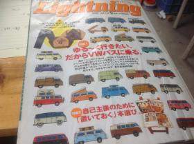 买满就送 古着杂志lightning  2005.9 较多老旧车内容,书品差
