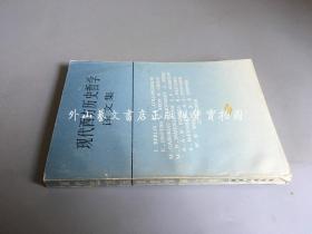 现代西方历史哲学译文集(头几页黄斑  一版一印)