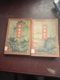 神雕侠侣(三 四册)三联版  正版