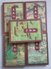金庸作品集:鹿鼎记(1 2 3 4 5全五册)95年印  7108006693