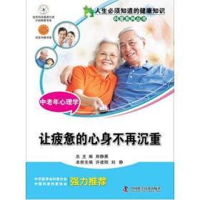 人生必须知道的健康知识科普系列丛书--中老年心理学——健康心理