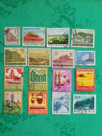 老邮票:普11、14、16、17、18、22共16枚(无重复)合售