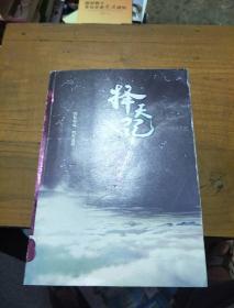 择天记·数寒星(第二卷)