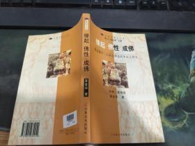 缘起、佛性、成佛(宗教学博士文库):隋唐佛学三大核心理论的争议之研究