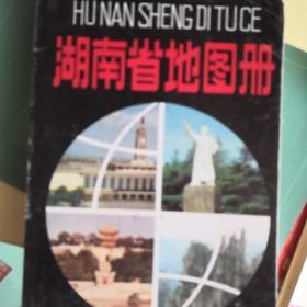 2014版湖南省地图册