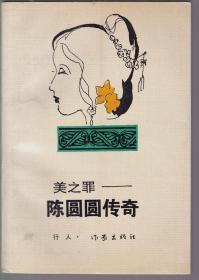 美之罪:陈圆圆传奇(作者签名赠本)