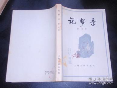 说梦录(天津著名作家左森私藏,扉页有左森的签名,书内有少量的笔记!)080307-b