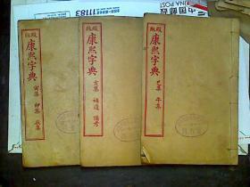 殿版康熙字典3本合售