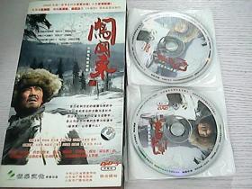 长篇电视连续剧——闯关东 (DVD18碟装 完整版 )