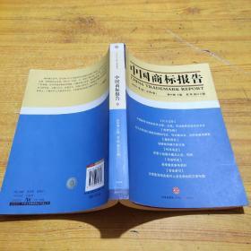 中国商标报告(2009年第1卷)(总第9卷)