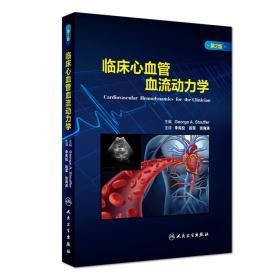 临床心血管血流动力学第2版