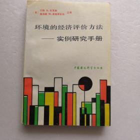 环境的经济评价方法~实例研究手册