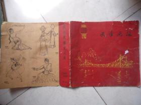 天津画报国庆专号1959/10