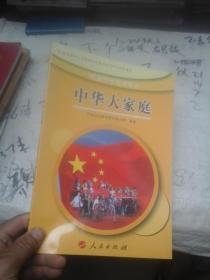 民族團結教育教材 中華大家庭 三、四年級全一冊