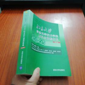 ?#26412;?#22823;学信息科学技术学院本科生课程体系(修订版)