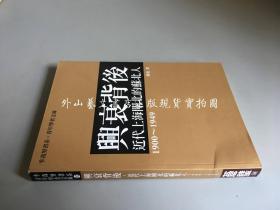 兴衰背后:近代上海闸北的苏北人1900-1949(作者签赠本)