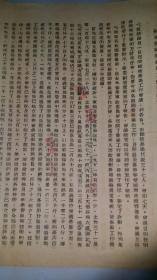 1952华东农林部长张克侠签发的农场工作会议情况,谭政委 作指示,开展爱国增产竞赛等内容