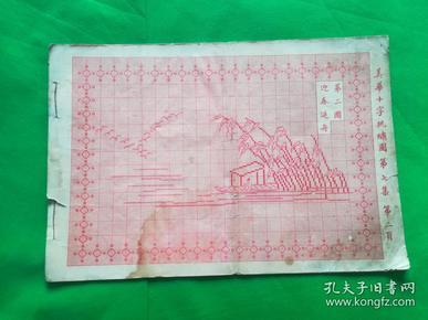 民国上海美华艺术十字绣图第七集