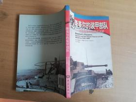 隆美尔的装甲部队【实物拍图 品相自鉴】