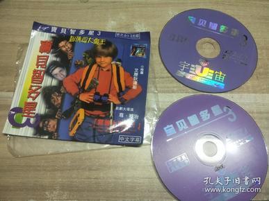 电影 宝贝智多星 小鬼当家3 2VCD