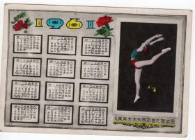 60年代书刊图片类------1960年月历彩色相片