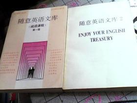 随意英语文库(阅读课程)第一级+随意英语文库2