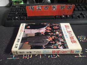 话し方の知惠【日文原版】