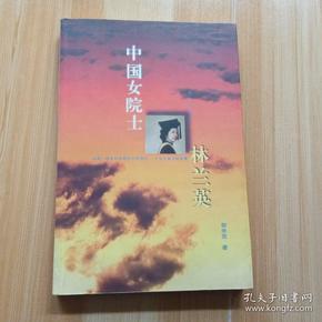 《中国女院士林兰英》--著名科学家,中国著名科学家,中国半导体材料之母、中国太空材料之母林兰英签名赠本