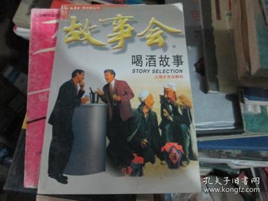 故事会爱好者丛书:故事会喝酒故事