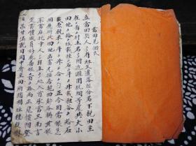 民国书法毛笔字手抄契约帖式文书