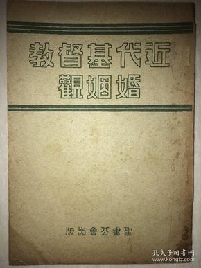 1938年《近代基督教婚姻观》稀缺