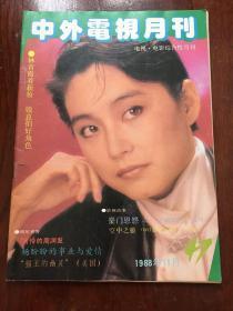 中外电视月刊1988年第47期