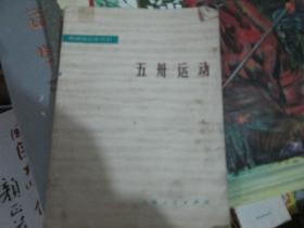 中国现代史丛书:五卅运动