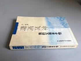 潇洒风神:我的父亲丰子恺(往事与沉思传记丛书)