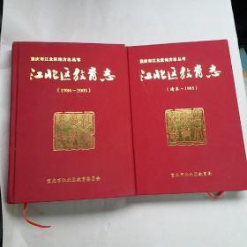 重庆市江北区地方志丛书 江北区教育志(清未~1985) 江北区教育志(1986~2005) 两本合售
