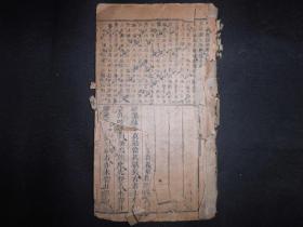 很少见清代刻本,兵书《尉缭子》卷五,前少四页,看纸质应该是清代中早期的,纸锈厚重,
