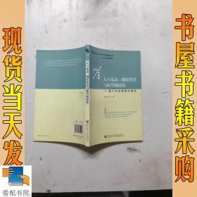 传统农区工业化与社会转型丛书·人口流动、制度壁垒与新型城镇化:基于实地调查的报告