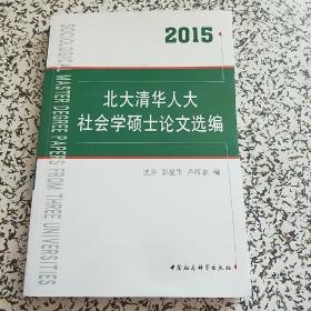 北大清华人大社会学硕士论文选编(2015)