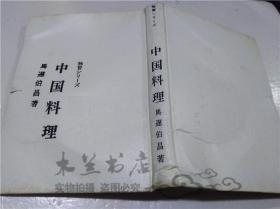 原版日本日文书 独习シリ―ズ 中国料理 马迟伯昌 株式会社主妇の友社 1967年2月 大32开硬精装